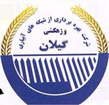 شرکت بهره برداری از شبکه های آبیاری و زهکشی استان گیلان