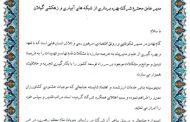 تقدیر مدیرعامل آب منطقه ای گیلان و رئیس سازمان جهاد کشاورزی استان از تلاشهای شرکت بهره برداری از شبکه های آبیاری و زهکشی گیلان